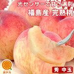 福島産光センサー選別☆完熟桃【秀】約(1.7〜2キロ)中玉【送料無料】