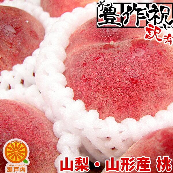フルーツ・果物, 桃 2500OFF 2kg(1.72.2kg) ()