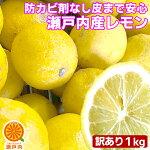 瀬戸内産国産レモン2kg【送料無料】傷あり・不揃い