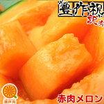 大豊作赤肉メロン2玉入【送料無料】1箱秀品