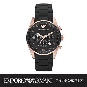 【12/19 20時から!大感謝祭限定 ポイント10倍!】【30%OFF】エンポリオ アルマーニ 腕時計 メンズ EMPORIO ARMANI 時計 AR5905 公式 2年 保証