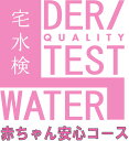 ★井戸水 飲料水 水質検査★ 宅配飲料水 水質検査の宅水検(たくすいけん) ★赤ちゃん安心コース★