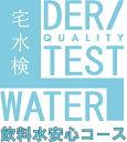 水質検査が簡単にできるようになりました!井戸水や水道水の検査をしたい方にオススメ!★水質...