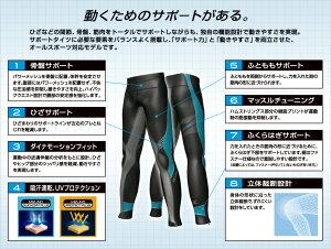 【ネコポス選択可】ミズノmizunoバイオギアBG8000タイツA60BP270メンズランニングジョギングウォーキングスポーツタイツ