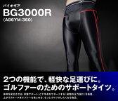 【ネコポス(メール便)選択可】ミズノ mizuno バイオギア BG3000R ロングタイツ A86YM360 メンズ ゴルフ専用タイツ スポーツタイツ