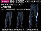 【ネコポス(メール便)選択可】ミズノ mizuno バイオギア BG8000 ロングタイツ A76BP270 レディース ランニング ジョギング ウォーキング スポーツタイツ