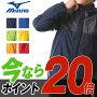 【送料無料】ミズノmizunoベルグテックEX/レインスーツ(ジュニア)A2MG8A01ジュニアレインウェア雨具富士登山にも最適!【ネコポス不可】
