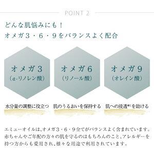 エミュー物語MYUモイスチャーオイル美容オイル化粧品エミューオイルエミュー10ml