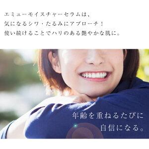 エミュー物語MYUモイスチャーセラム美容液化粧品エミューオイルエミュー30ml