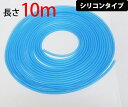 【定形外送料無料】シリコンタイプ エアーチューブ (ブルー)10M エアーホース