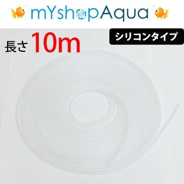【定形外送料無料】シリコンタイプ エアーチューブ(乳白色)10M エアーホース【2点以上7000円以上ご購入で送料無料】