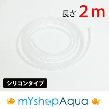 【定形外送料無料】シリコンタイプ エアーチューブ (乳白色)2M エアーホース【2点以上7000円以上ご購入で送料無料】