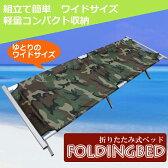 アウトドアベッド 簡単組立 アルミ折り畳みベッド 簡易ベッド パイプベッド サマーベット【1万円以上 送料無料】