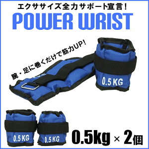 パワーリスト[計1kg:0.5kg×2個セット][リストウェイト アンクルウェイト パワーアンクル リストバンド 腕 手首 脚 脚用 足首 足 重り 重い ウェイトトレーニング ダンベル 筋トレ 器具 1キロ 0.