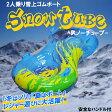 【送料無料】スノーチューブ 二人乗り ソリ 浮き輪 スノボ キッズ用/乗用そり/雪遊び TypeC