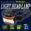 【定形外 送料無料】高輝度☆LEDヘッドランプ・ヘッドライト...
