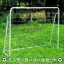 コンパクト収納♪ミニサッカーゴールセット[213×75x15...