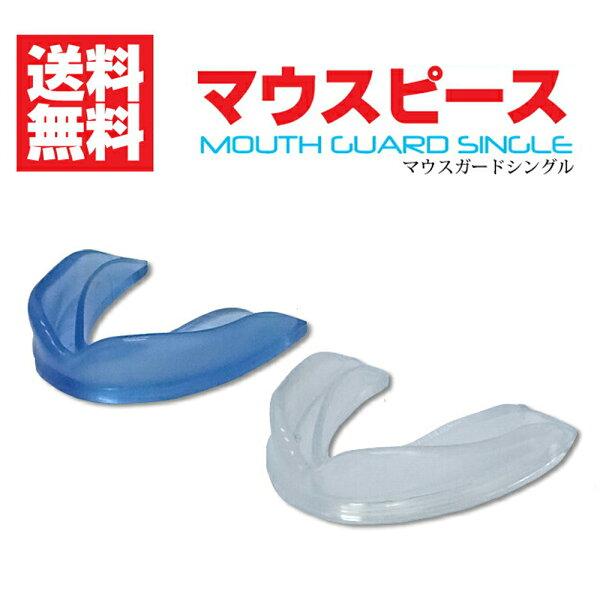 マウスピース シングル全2カラーケース付 いびき歯ぎしり対策マウスガードスポーツケース野球格闘技ウエイトトレーニングボクシン