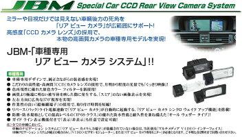 【M's】VWニュービートル9C(2006y-2009y)/ルポ6X(2001y-2006y)/ポロ6N/9N(2000y-2009y)JBM製CCDリアビューカメラ(ナンバー灯レンズ交換タイプ)//社外品リアカメラバックカメラ322571