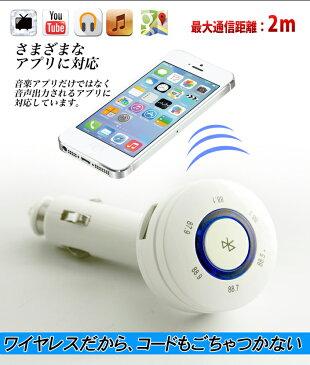 送料無料 FMトランスミッター Bluetooth かんたん接続 ワイヤレス USB充電ポート付 ハンズフリー通話 12V・24V両対応 USBケーブル付 iPhone iPad Android
