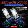 送料無料 PHILIPS LUXEON ZES チップ LED フォグランプ バルブ 2個セット H7 H8 H11 HB3 HB4 ホワイト 12V 24V 6500K 800LM 30W相当