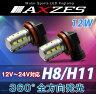 送料無料 CREE製LED 採用 AXZES LED バルブ 2個セット フォグランプ H8 H11 ホワイト 12V 24V 6000K 全方向発光・プロジェクターレンズ搭載