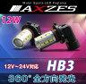 送料無料 CREE製LED 採用 AXZES LED バルブ 2個セット HB3 ホワイト フォグランプ 12V 24V 6000K 全方向発光・プロジェクターレンズ搭載