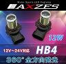 送料無料 CREE製LED 採用 AXZES LED バルブ 2個セット HB4 ホワイト フォグランプ 12V 24V 6000K 全方向発光・プロジェクターレンズ搭載