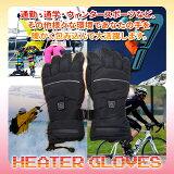 送料無料 ヒーター 内蔵 手袋 ホット グローブ サイズM/L 最長7時間 発熱 温度3段階切り替え式 バイク 自転車 通勤 通学 釣り アウトドア スキー スノボ