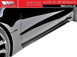 【M's】アウディA7SportBack4GC(2011y-2015y)WALDSPORTSLINEサイドステップ(左右)//FRP製正規品ヴァルドバルドスポーツラインAUDI