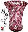 【 - 薩摩切子 - 】創作 - 花器 - 花瓶(金赤)本場 鹿児島 完全受注生産 伝統工芸 送料サービス!