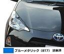【M's】アクア 前期(H23.12-H26.11)アイライン ABS製 ブル...