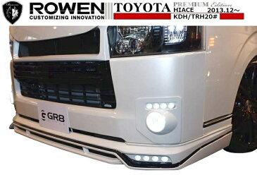 【M's】 ハイエース 200 系 4型 (平成25年12月〜) フォグ ライト カバー LED ランプ 付 / ROWEN / ロウェン PREMIUM Edition エアロ // トヨタ TOYOTA HIACE / KDH TRH 20#
