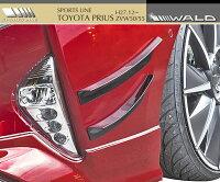 【M's】トヨタプリウスZVW50/ZVW55(H27.12-)WALDフルエアロ3点キット(ABS製)//社外品未塗装TOYOTA新型PRIUS50系ヴァルドバルドSPORTSLINEスポーツラインフロントハーフスポイラー/サイドステップ/リアスカート