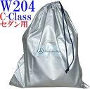 【M's】W204 ベンツ AMG Cクラス(セダン用)純正品 ボディーカバー//正規品 ボディカバー C180 C200 C250 C300 C350 C63