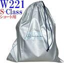 【M's】W221 ベンツ AMG Sクラス/ショート用(2005y-2013y)純正品 ボディーカバー//正規品 S350 S500 S550 S600 S63 S65
