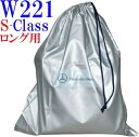 【M's】W221 ベンツ AMG Sクラス/ロング用(2005y-2013y)純正品 ボディーカバー//正規品 S350 S500 S550 S600 S63 S65