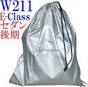 【M's】W211 ベンツ Eクラス 後期/セダン(2006y-2009y)純正品 アウターボディカバー/正規品 ボディーカバー E300 E320 E350 E550 M2116001200MM