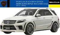 【M's】W166ベンツML350Mクラス(2012y-2015y)WALDフロントバンパースポイラー//FRP製ヴァルドバルドブラックバイソンSPORTSLINEBlackBisonEditionエアロ(※LEDランプ・キャンセラー・ネット付属)