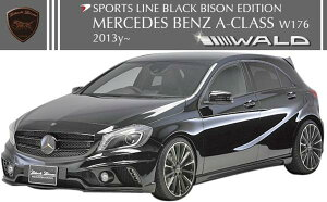 【M's】W176 ベンツ Aクラス (2013y-) A180 A250 WALD SPORTS LINE Black Bison Edition フルエ...