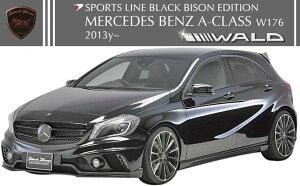 【M's】W176 ベンツ Aクラス (2013y-) A180 A250 WALD SPORTS LINE Black Bison Edition フルエ...