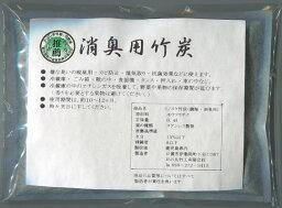 【消臭用竹炭】高級孟宗竹100% 純鹿児島県産 消臭用竹炭(1個)