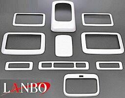 【M's】トヨタハイエース200系(1/2/3/4型S-GL)LANBO製3Dインテリアパネル10ピースセット(ホワイトクリスタルシャイン070)//社外品ABS樹脂ランボオリジナル室内パネルTOYOTAHIACEハイエース200200ハイエース