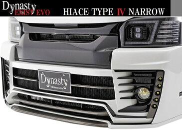 【M's】トヨタ ハイエース 200系 4型 標準(H25.12-)Dynasty EXIST EVO フロントグリル一体式バンパー(※ 5連LEDデイライト.ver)/フロントバンパースポイラー ナロー レジアスエース ダイナスティ イグジスト エボ エアロ バンパー 200ハイエース ハイエース200 HIACE FRP