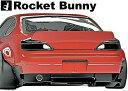 【M's】日産 S15 シルビア (1999y-2002y) Rocket Bunny リア...