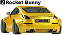 【M's】日産 Z33 フェアレディZ (2002y-2008y) Rocket Bunny リアウイング (ダックウイング)//FRP製 TRA...