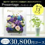 【送料無料】カタログギフトPresentage(プレゼンテージ)CANTATA(カンタータ)30800円コース