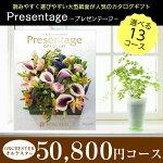 【送料無料】カタログギフトPresentage(プレゼンテージ)ORCHESTER(オルケスター)50800円コース