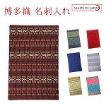 丹精込めて作り上げられた博多織二つ折り名刺入れ伝統工芸日本製ギフト