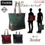 【送料無料】豊岡鞄(木和田)日本製ビートテックストート選べる3色(グリーン、ブルー、ワインレッド)